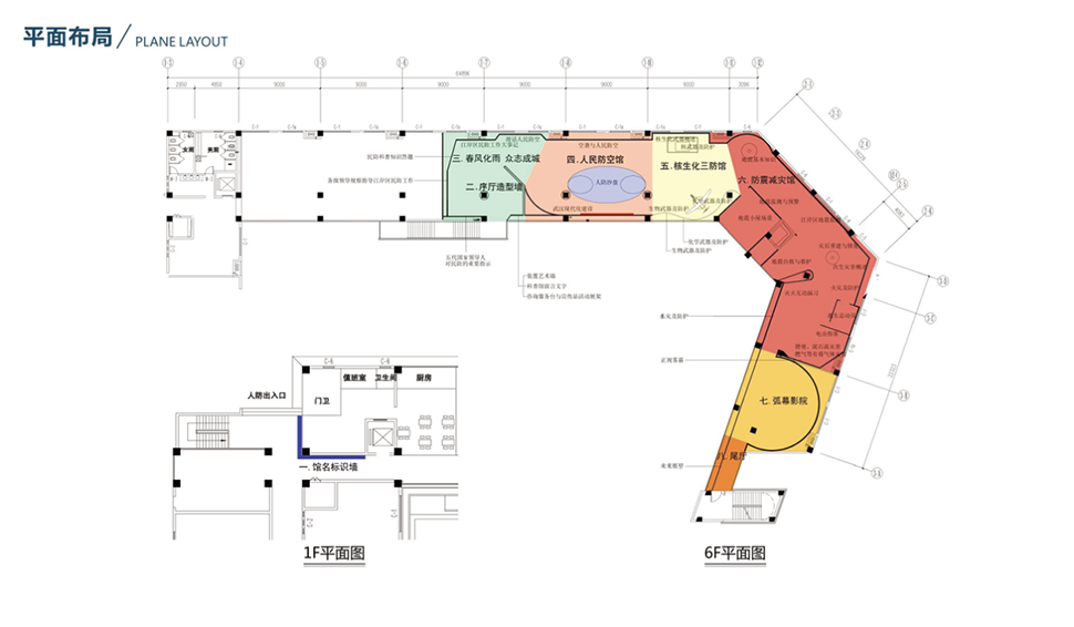 武汉江岸区防空防震策展项目