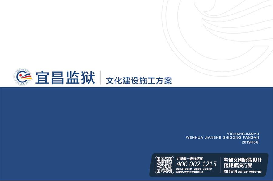 湖北省宜昌监狱年度文化建设