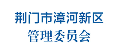 荆门市漳河新区管理委员会