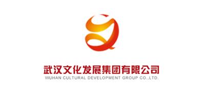 武汉文化发展集团有限公司