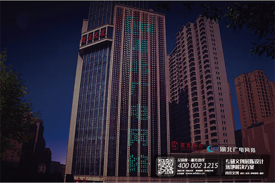 湖北广电网络 标识设计制作