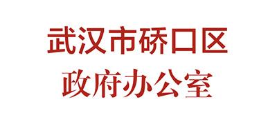 武汉市硚口区政府办公室