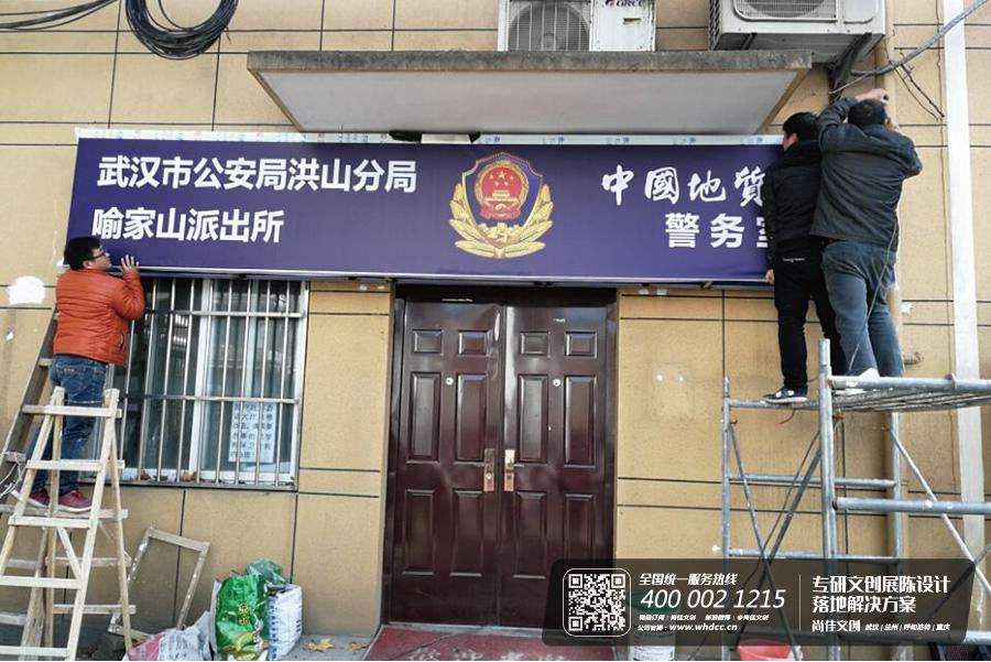 中国地质大学警务室