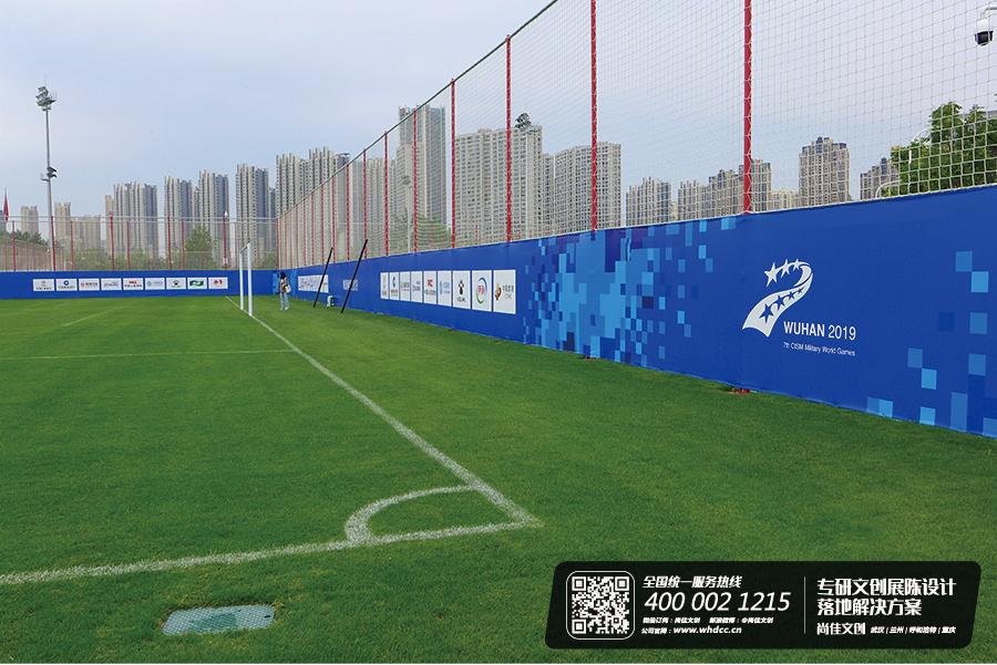 全民健身中心足球场军运会—氛围营造
