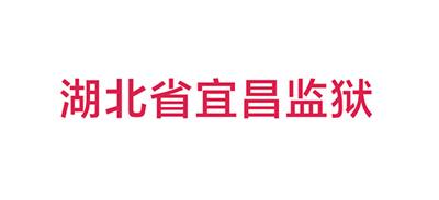 湖北省宜昌监狱