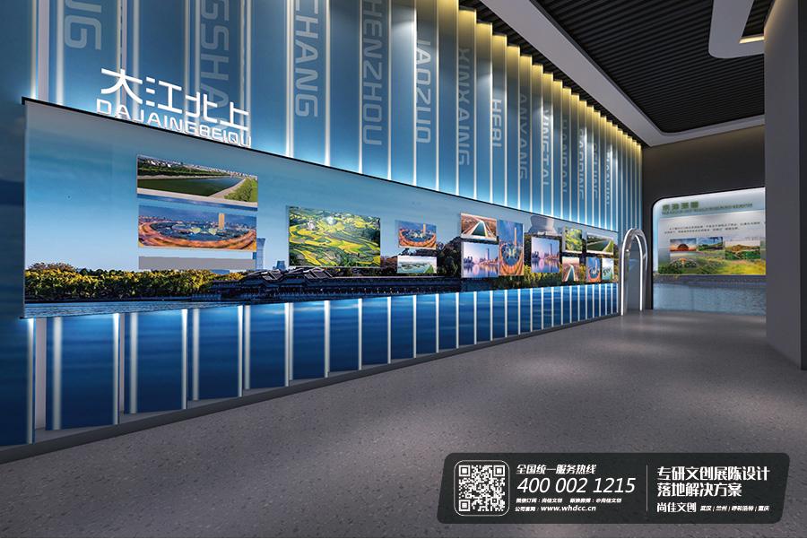 南水北调工程 成果展厅设计