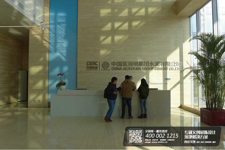 中国葛洲坝水泥光谷大厦 写字楼标识设计制作