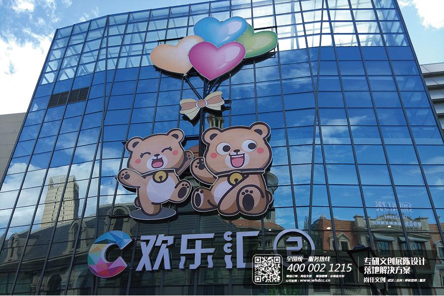 九江·铜锣湾商业广场