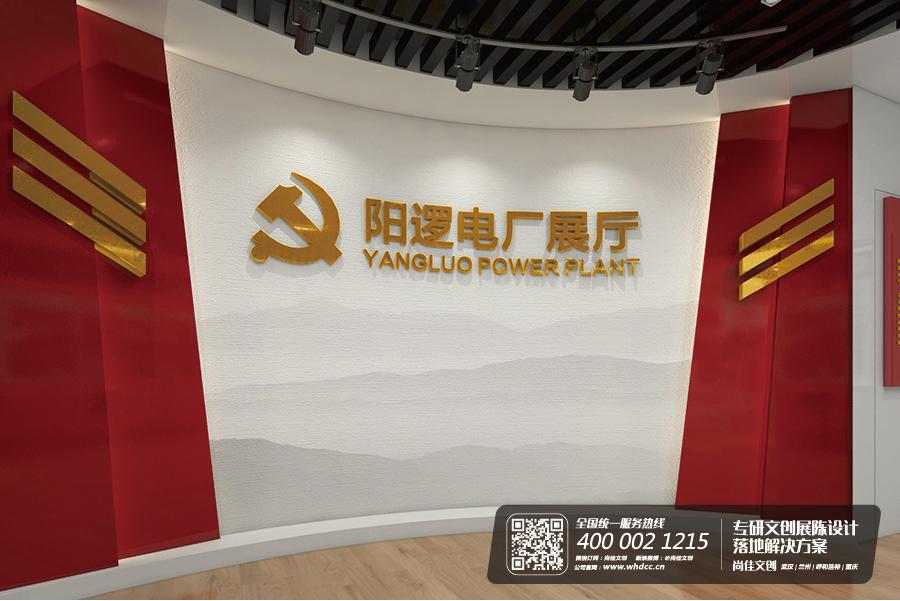 武汉华电化学楼—廉洁教育基地