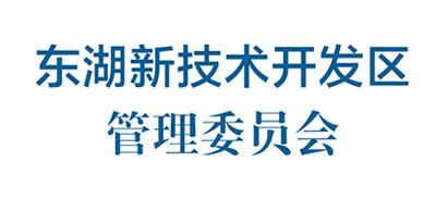 东湖新技术开发区管理委员会
