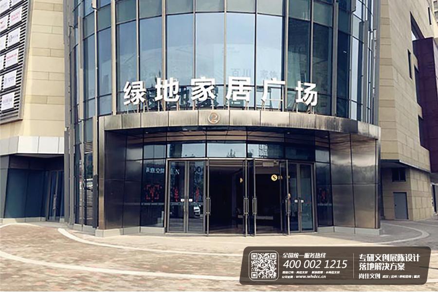 荆州·绿地家居广场