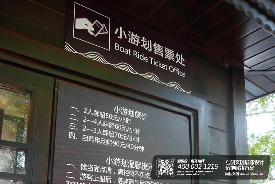 武汉东湖绿道文化景观